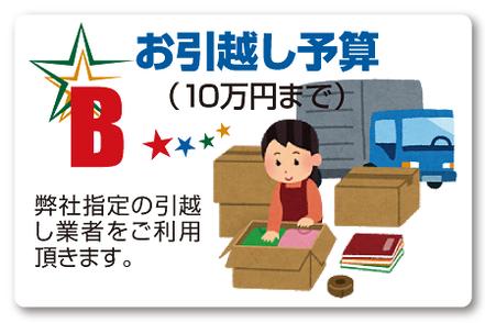 ■Bセット:お引越し予算(10万円まで)弊社指定の引越し業者をご利用頂きます。