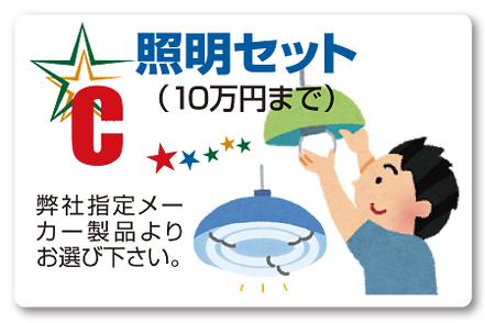 ■Cセット:照明セット(10万円まで)弊社指定メーカー製品よりお選び下さい。