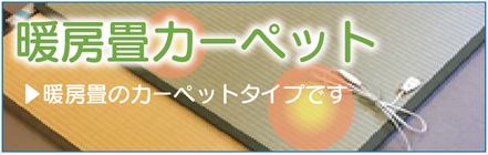 福井県越前市 藤井興産 ふじいたたみ 暖房畳カーペットタイプ