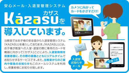 コース紹介|勉強道場|会員カード|会員カードは、KAZASU(カザス)の入退室管理システムを利用しています。  入退室のメールが顔写真付きで配信されます。希望者のみ無料でお渡しします。