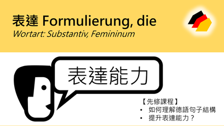 德文表達能力課程