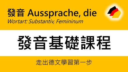 德文發音課程