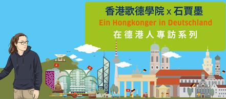 香港歌德學院:在德港人專訪系列