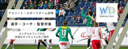 アスリート・スポーツチーム向け研修