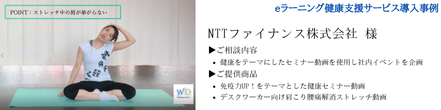 NTTファイナンス株式会社導入事例(eラーニング健康支援サービス)