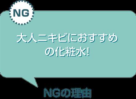 大人ニキビにおすすめの化粧品NGの理由