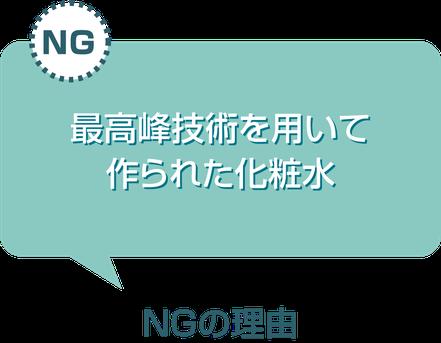 最高峰技術を用いて作られた化粧水NGの理由