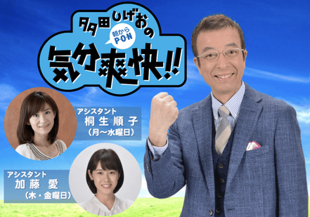 <多田しげおの気分爽快>