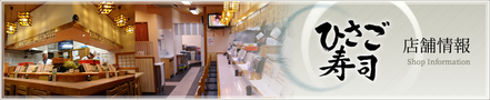 ひさご寿司 店舗情報