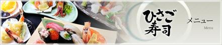 ひさご寿司 メニュー