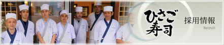 ひさご寿司 採用情報