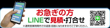 ラインで看板の見積もり #看板大阪 #大阪看板