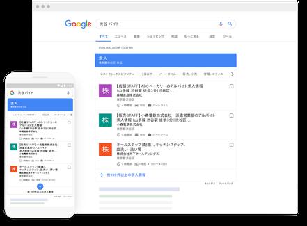 Googleしごと検索画面