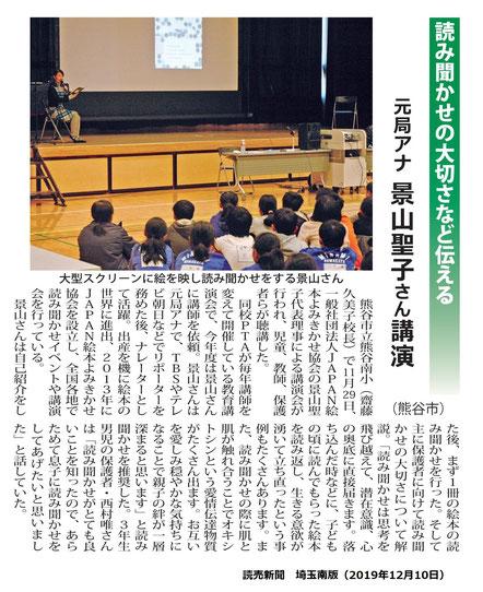 熊谷南小学校にて読み聞かせの講演(読売新聞 埼玉南版に掲載)