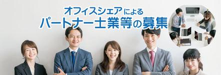 オフィスシェアによるパートナー士業等の募集(共同事務所型)