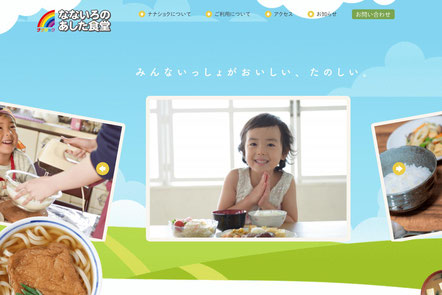 【子ども食堂からの食品の提供および寄付のお願い】戸塚泉栄工業会