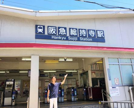 阪急総持寺駅1分