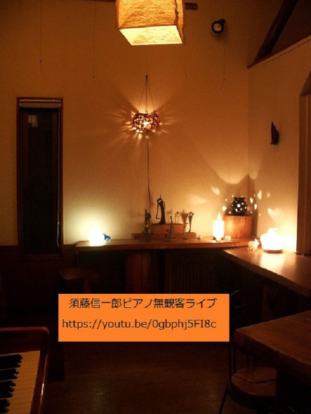 須藤信一郎ピアノ無観客ライブ