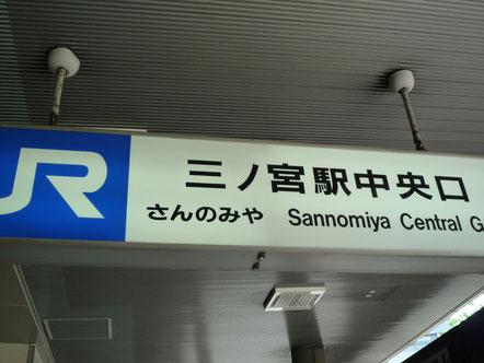 グリーンピールNom 三ノ宮駅画像