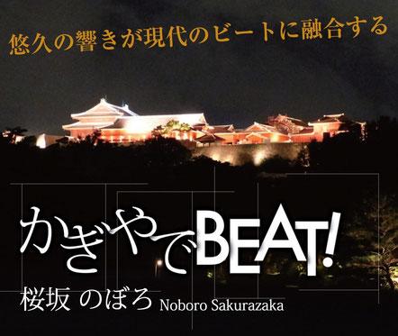 悠久の響きが現代のビートに融合する ♪かぎやでBEAT!(feat.IA-ARIA ON THE PLANETES™)
