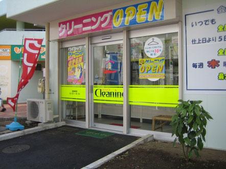 クリーニングショップサニー 桂台店