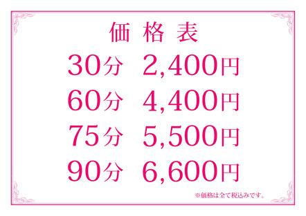 プライベートサロンなのに、30分2100円、60分3800円、75分4800円、90分5800円とリーズナブルです。