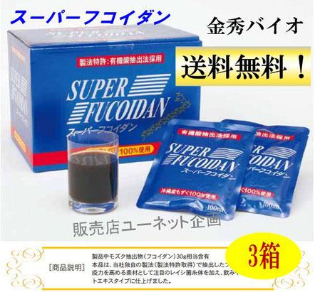 スーパーフコイダン液体タイプ30袋 x3個セット特価