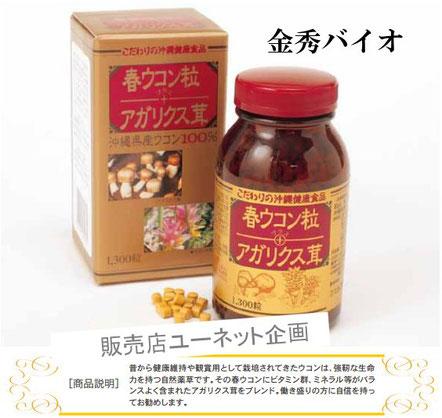 春ウコン粒+(プラス)アガリクス茸
