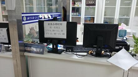 中国 北京語言大学 サービスセンター インターネット開設申請場所