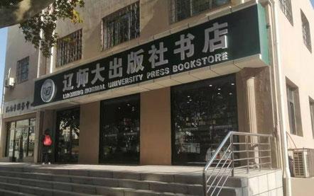 中国大連 遼寧師範大学 キャンパス 書店