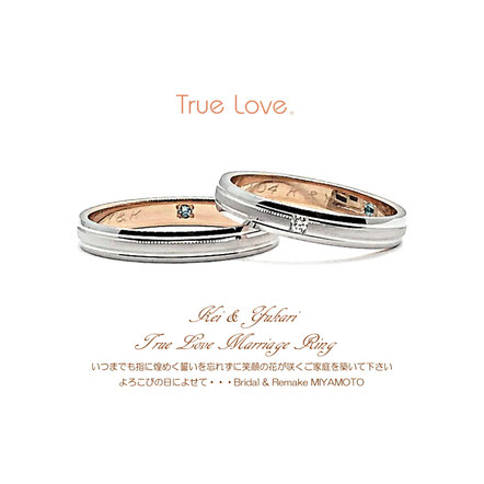 プラチナ:マリ・エ・マリ結婚指輪
