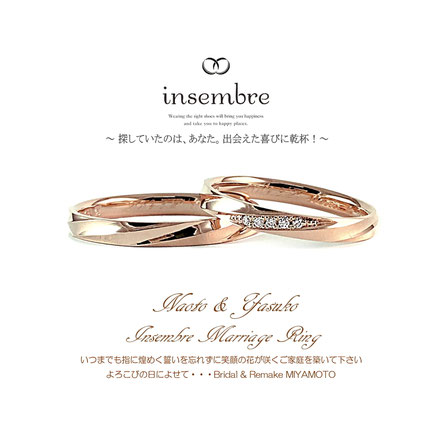 K18ピンクゴールド:インセンブレ結婚指輪