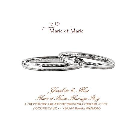 Pt/K18PG:Only You結婚指輪