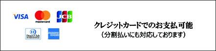 クレジットカード取扱紹介