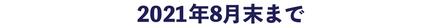 大阪の南森町地域限定、パーソナルトレーニング(個人レッスン)入会金無料キャンペーンは2020年7月末までです。