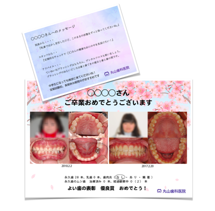丸山歯科医院卒業プレゼント