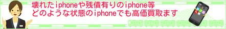 iphone4Sやiphone5買取ならiphone買取eサポート