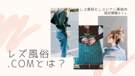 レズ風俗.com女性二人のサイトイメージ
