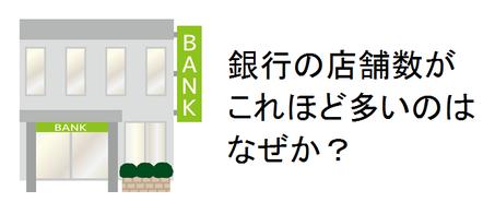 銀行の店舗数がこれほど多いのはなぜか?