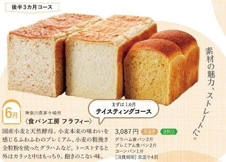 こだわりグルメクラブ 6月 食パン工房fluffy
