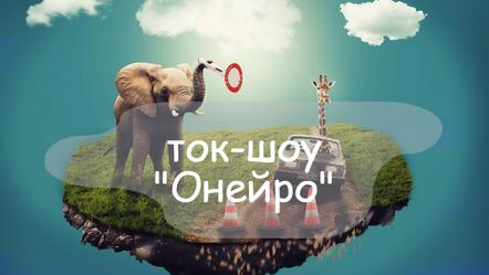 """ток-шоу """"Онейро"""""""