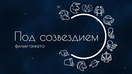 """фильм-анкета """"Под созвездием..."""""""