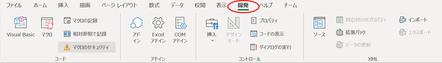 表示された開発タブをクリックするとプログラミングで使われるボタンが表示されます
