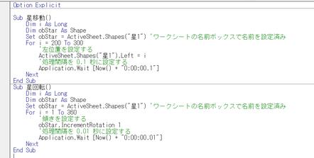 ☆図形の移動と回転のプログラミングコードです