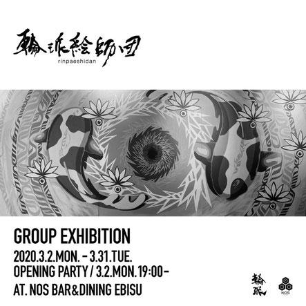 xola, shora, rinpaeshidan, groupexhibition, nos, ebisu, art, exhibition, bar, dining, tokyo