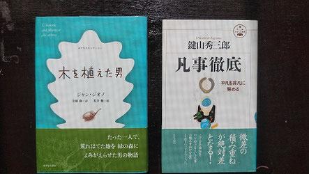 「継続の大切さ」を教えてくれる,私のおススメの2冊がこちら!!
