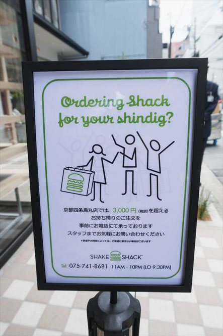 Shake Shack(シェイクシャック)京都四条烏丸店