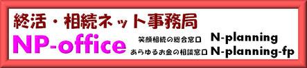 終活・相続ネット事務局 NP-office