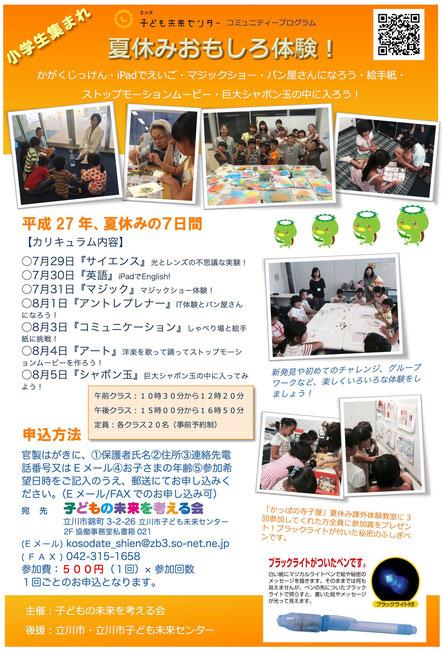 「かっぱの寺子屋」夏休み課外体験教室ポスター