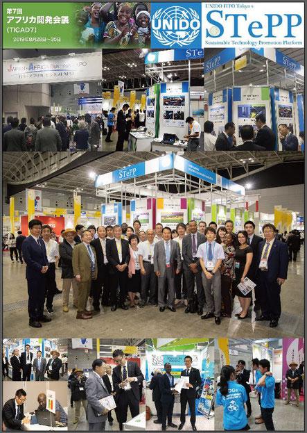 第7回横浜-アフリカ開発会議